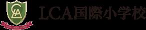 LCA国際小学校