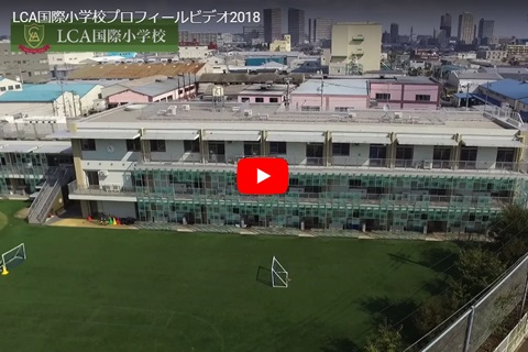 LCA国際小学校プロフィールビデオ2018